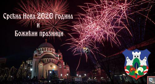 nova_godina_cirilica