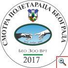 smotra_poletaraca_2017a